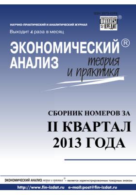 Экономический анализ = Economic analysis : теория и практика: журнал. 2013. № 13/20