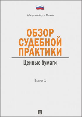 Обзор судебной практики. Ценные бумаги. Вып. 1