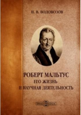 Роберт Мальтус. Его жизнь и научная деятельность