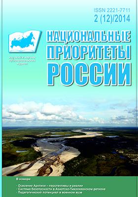 Национальные приоритеты России: журнал. 2014. № 2(12)