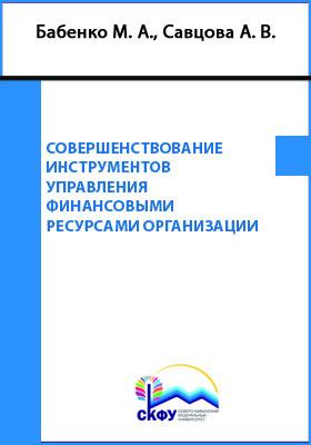 Совершенствование инструментов управления финансовыми ресурсами организации: монография