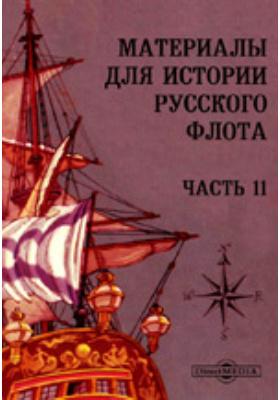 Материалы для истории Русского флота, Ч. 11
