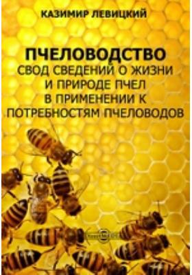 Пчеловодство. Свод сведений о жизни и природе пчел в применении к потребностям пчеловодов