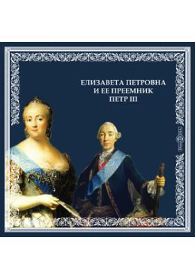 ЕЛИЗАВЕТА ПЕТРОВНА и её преемник ПЕТР III