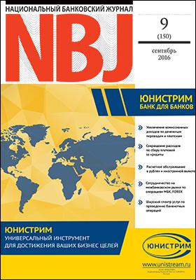 Национальный Банковский Журнал: журнал. 2016. № 9(150)
