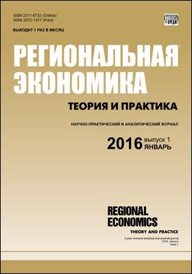 Региональная экономика = Regional economics : теория и практика: научно-практический и аналитический журнал. 2016. № 1(424)