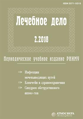 Лечебное дело : периодическое учебное издание РНИМУ. 2018. № 2