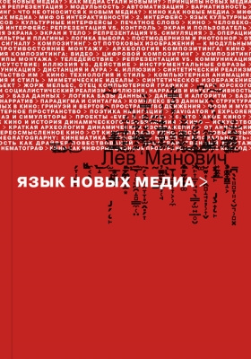 Язык новых медиа = The language of new media: публицистика