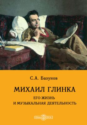 Михаил Глинка. Его жизнь и музыкальная деятельность