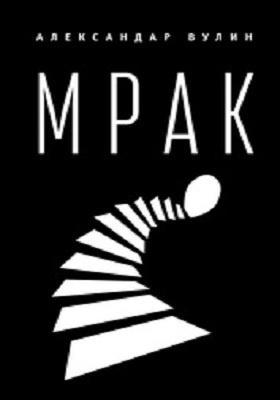 Мрак: художественная литература