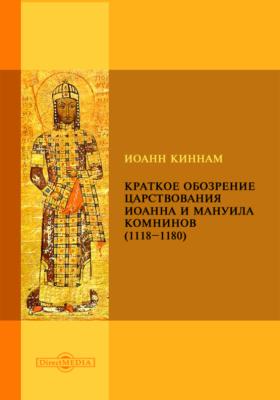 Краткое обозрение царствования Иоанна и Мануила Комнинов (1118–1180): монография