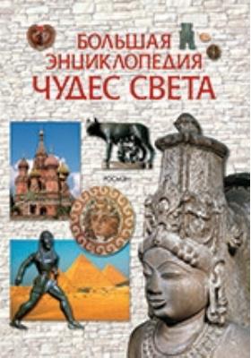 Большая энциклопедия чудес света
