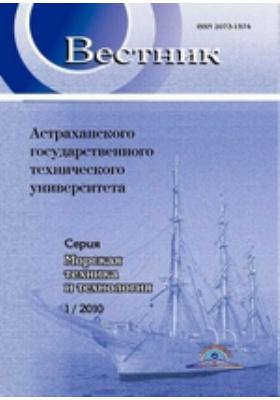 Вестник Астраханского Государственного Технического Университета. Серия: Морская техника и технология. 2010. № 1