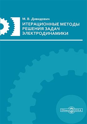 Итерационные методы решения задач электродинамики: монография