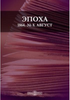 Эпоха. 1864. № 8, Август