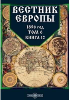 Вестник Европы: журнал. 1896. Т. 6, Книга 12, Декабрь