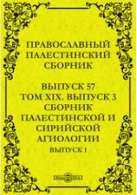 Православный Палестинский сборник. Сборник палестинской и сирийской агиологии. 1907. Вып. 57, Т. XIX, Вып. 3, Вып. 1