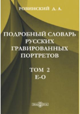 Подробный словарь русских гравированных портретов. Т. 2. Е-О