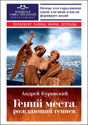 Гений места, рождающий гениев : Петербург как социоприродный феномен: публицистика