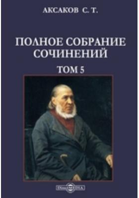 Полное собрание сочинений: сборник. Т. 5