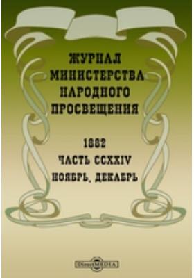 Журнал Министерства Народного Просвещения: журнал. 1882. Ноябрь-декабрь, Ч. 224