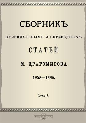 Сборник оригинальных и переводных статей. 1858-1860. Т. 1
