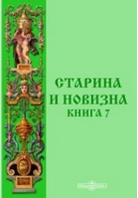 Старина и новизна: документально-художественная литература. Книга 7