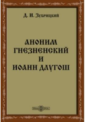 Аноним Гнезненский и Иоанн Длугош