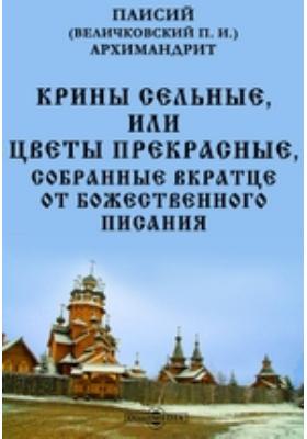 Крины сельные, или Цветы прекрасные, собранные вкратце от Божественного Писания: духовно-просветительское издание