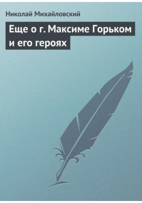 Еще о г. Максиме Горьком и его героях