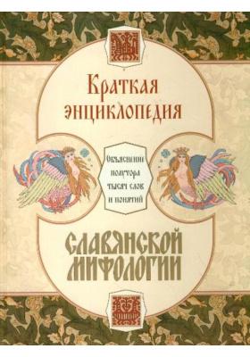 Краткая энциклопедия славянской мифологии : Около 1000 статей