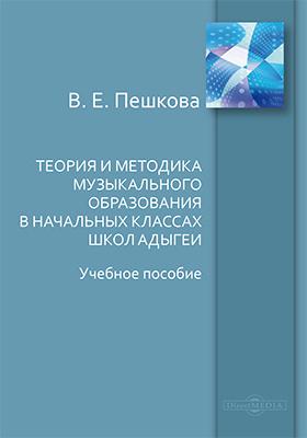 Теория и методика музыкального образования в начальных классах школ Адыгеи: учебное пособие