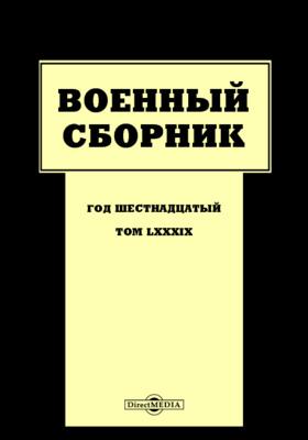 Военный сборник: журнал. 1873. Т. 89