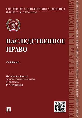 Наследственное право: учебник