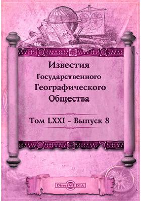 Известия Государственного географического общества: журнал. 1939. Т. 71, вып. 8