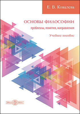 Основы философии: проблемы, понятия, направления: учебное пособие