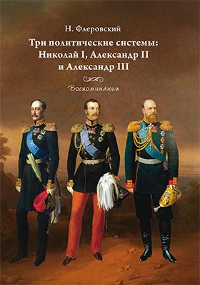 Три политических системы: Николай I, Александр II и Александр III