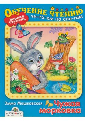 Чужая морковка. Сказка : Первая ступень. Чи-та-ем по сло-гам