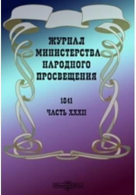 Журнал Министерства Народного Просвещения: газета. 1841, Ч. 32