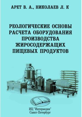 Реологические основы расчета оборудования производства жиросодержащих пищевых продуктов: учебное пособие