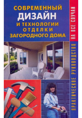 Современный дизайн и отделка дома : Современный дизайн и технологии отделки загородного дома