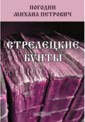 Стрелецкие бунты // Журнал Министерства Народного Просвещения