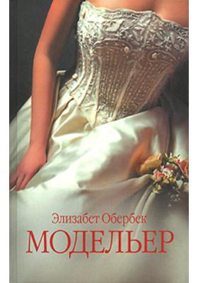 Модельер = The Dressmaker