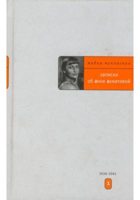 Записки об Анне Ахматовой. В 3-х томах. Том 1. 1938-1941