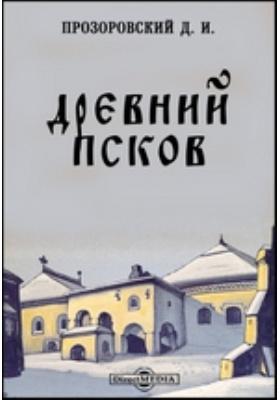 Древний Псков по двум псковским летописям, с дополнениями из других старых источников до конца XVII века