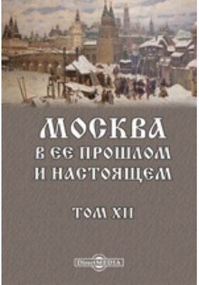 Москва в ее прошлом и настоящем: публицистика. Т. 12