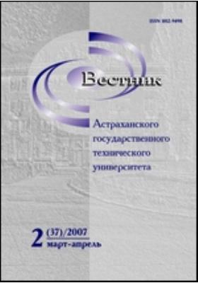 Вестник Астраханского Государственного Технического Университета: журнал. 2007. № 2(37)