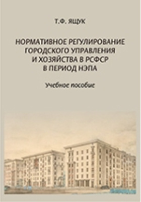 Нормативное регулирование городского управления и хозяйства в РСФСР в период нэпа: учебное пособие