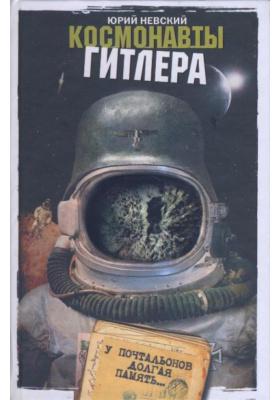 Космонавты Гитлера: у почтальонов долгая память : Роман