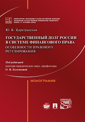 Государственный долг России в системе финансового права : особенности правового регулирования: монография